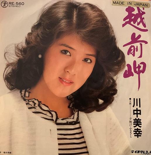 Miyuki Kawanaka (川中美幸 )