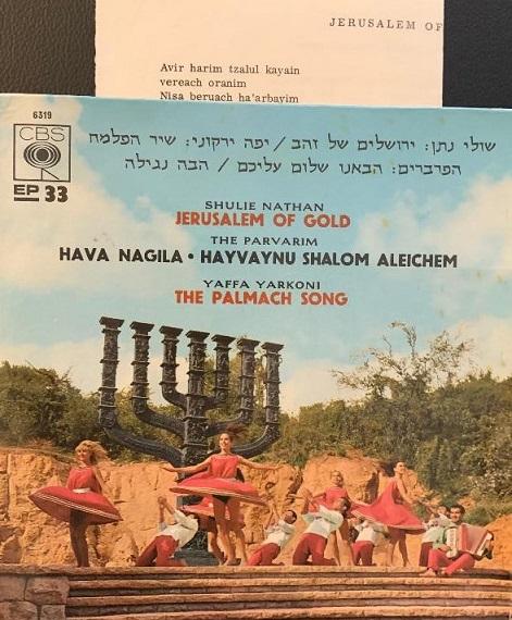 Shulie Nathan / The Parvarim / Yaffa Yarkoni