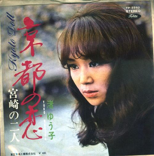 Yuko Nagisa