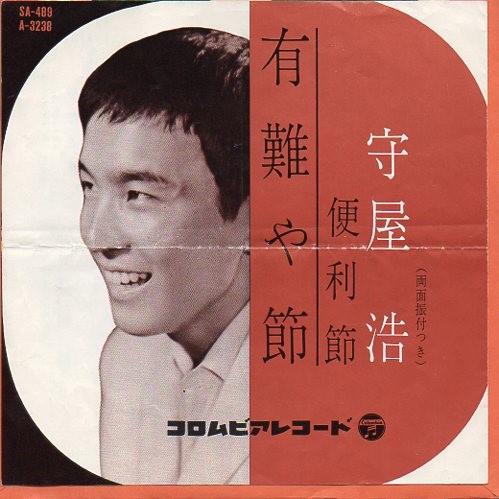 Hiroshi Moriya