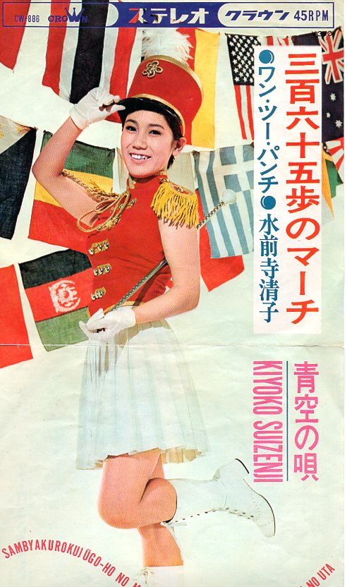 Kiyoko Suizenji