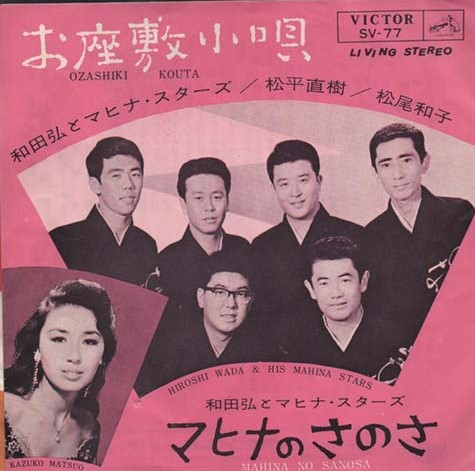 Hiroshi Wada & His Mahina Stars